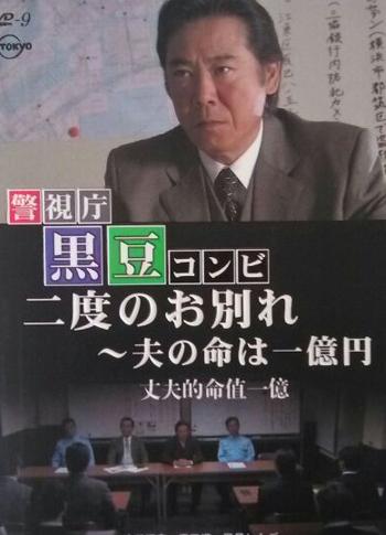 警視庁黒豆コンビ 二度のお別れ ~夫の命は一億円