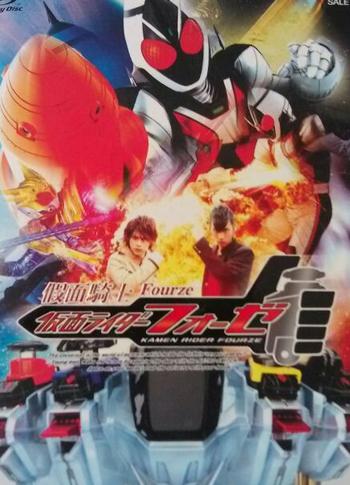 [DVD] 仮面ライダーフォーゼ 宇宙キターッBOX!VOL.1-VOL.10