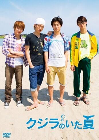 [DVD] クジラのいた夏