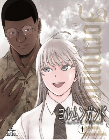 [Blu-ray] ヨルムンガンドPERFECT ORDER 4