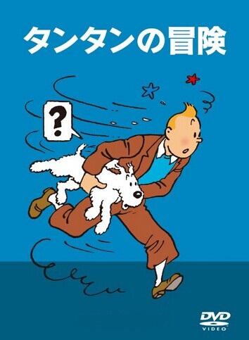 [DVD] タンタンの冒険
