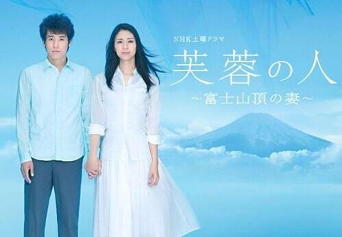 [DVD] 芙蓉の人~富士山頂の妻~