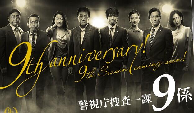 [DVD] 警視庁捜査一課9係 season9
