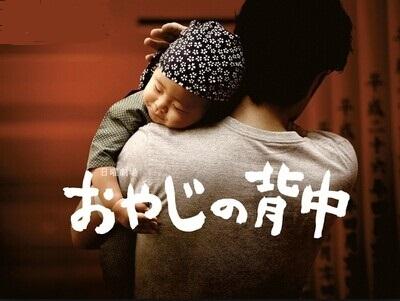 [DVD] おやじの背中