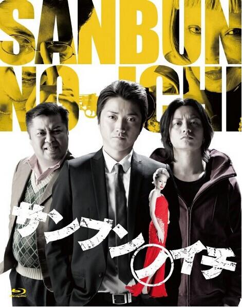 [Blu-ray] サンブンノイチ