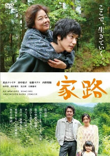 [DVD] 家路
