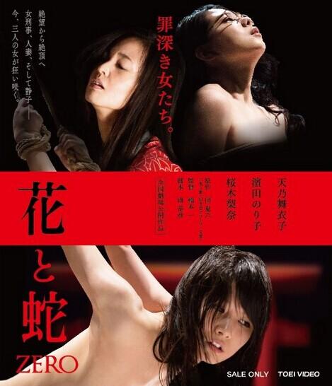 [Blu-ray] 花と蛇 ZERO