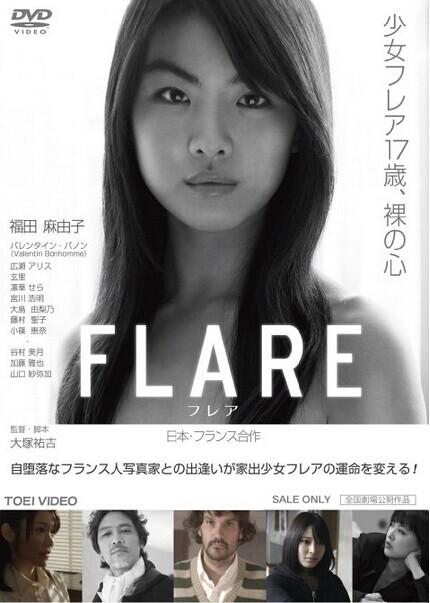 [DVD] FLARE-フレア-