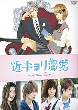 [DVD] 近キョリ恋愛 ~Season Zero~