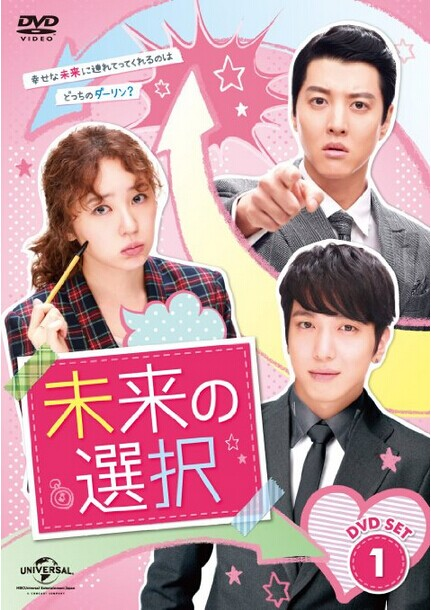 [DVD] 未来の選択 DVD-SET 1+2