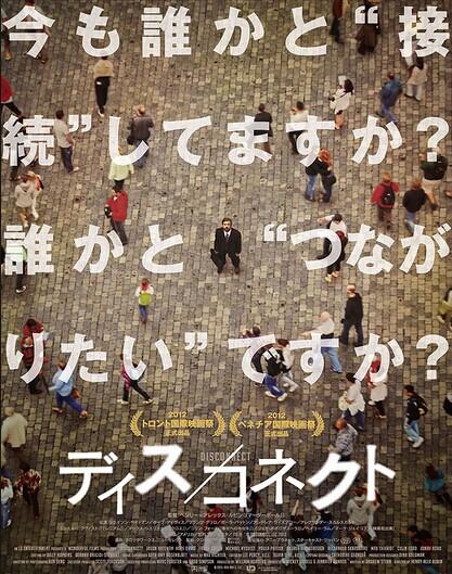 [DVD] ディス/コネクト