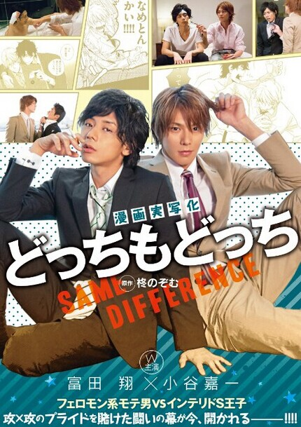 [DVD] 漫画実写化 どっちもどっち フェロモン系モテ男 VS インテリドS王子 Love Place