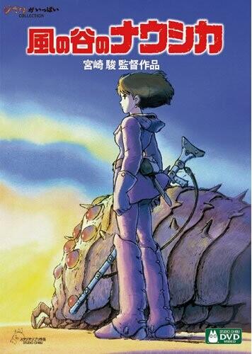 [DVD] 風の谷のナウシカ