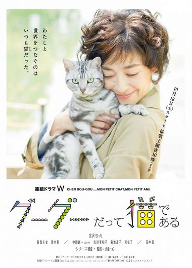 [DVD] グーグーだって猫である