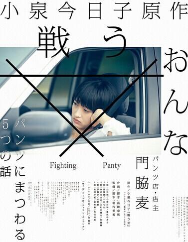 [DVD] 戦う女