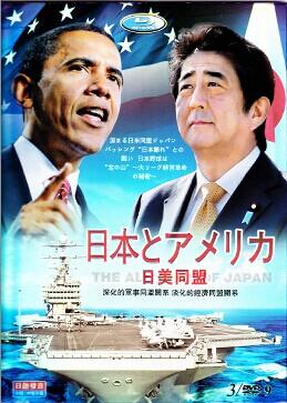 [DVD] 日本とアメリカ