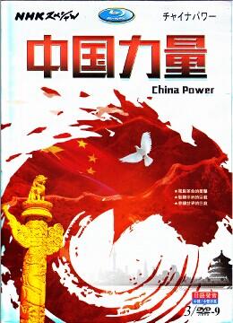[DVD] チャイナパワー