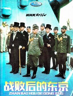 [DVD] 日本戦敗とアジア