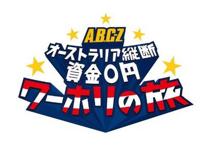 [DVD] J's Journey A.B.C-Z オーストラリア縦断 資金0円 ワーホリの旅 DVD-BOX