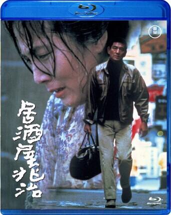 [Blu-ray] 居酒屋兆治