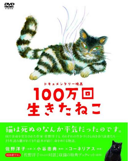 [DVD] 100万回生きたねこ