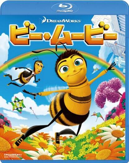 [Blu-ray] ビー・ムービー