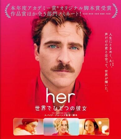 [DVD] her/世界でひとつの彼女