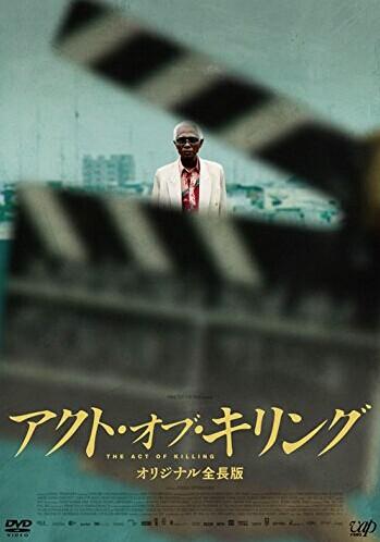[DVD] アクト・オブ・キリング