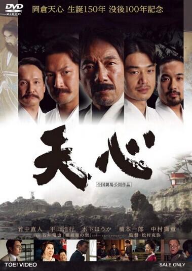 [DVD] 天心