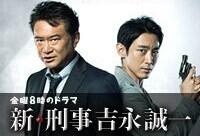 [DVD] 新・刑事吉永誠一