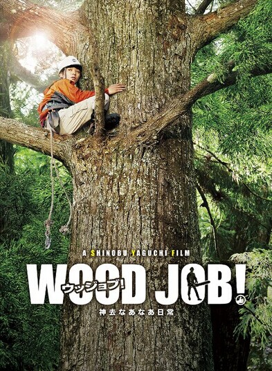 [Blu-ray] WOOD JOB! ~神去なあなあ日常~