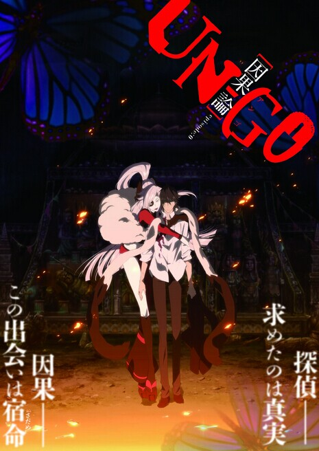[Blu-ray] UN-GO episode:0 因果論