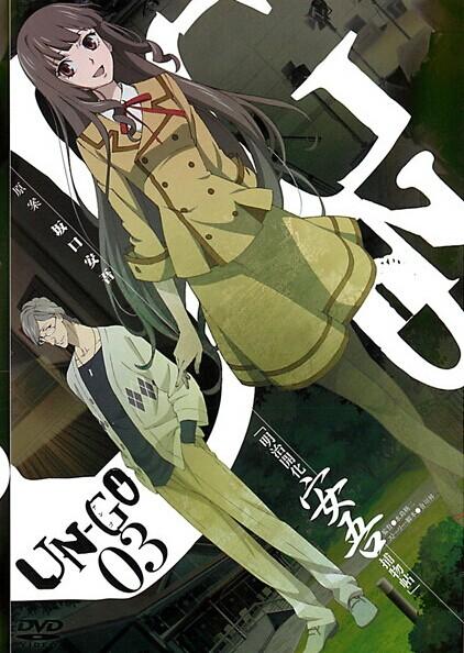 [Blu-ray] UN-GO 第3巻