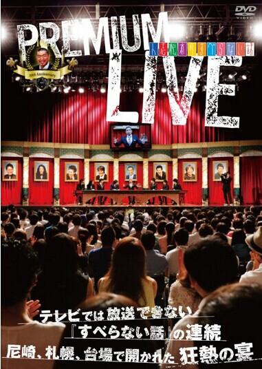 [DVD] 人志松本のすべらない話 プレミアムライブ