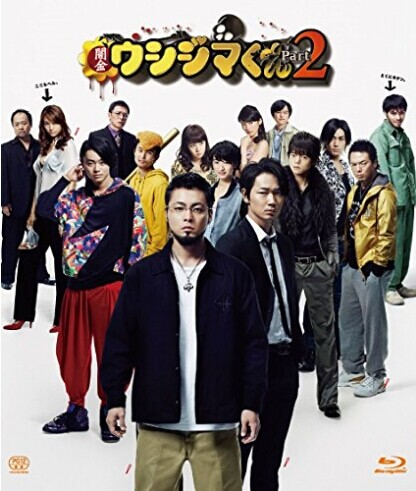 [Blu-ray] 映画 闇金ウシジマくんPart2