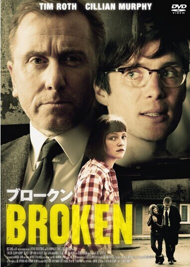 [DVD] ブロークン