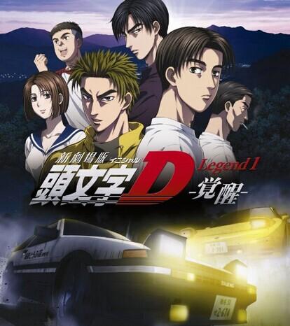 [DVD] 新劇場版 頭文字[イニシャル]D Legend1 -覚醒-