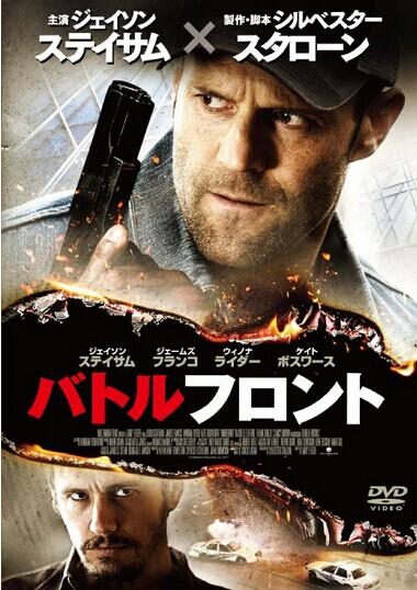 [DVD] バトルフロント