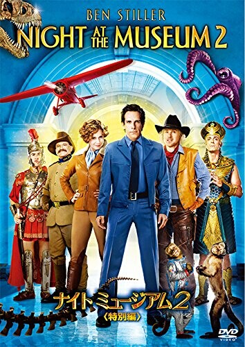 [DVD] ナイト ミュージアム 2