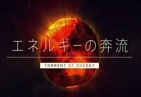 [DVD] エネルギーの奔流