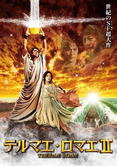 [Blu-ray] テルマエ・ロマエII
