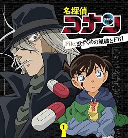 [DVD] 名探偵コナン Treasured Selection File.黒ずくめの組織とFBI 1
