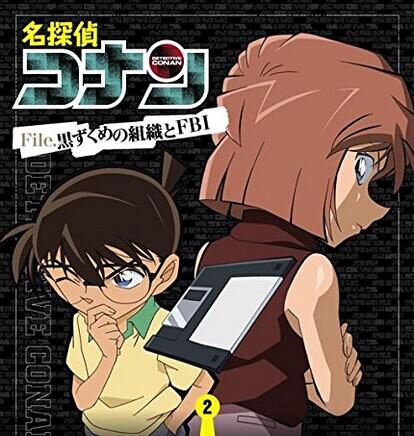 [DVD] 名探偵コナン Treasured Selection File.黒ずくめの組織とFBI 2