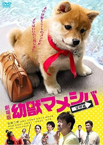 [DVD] 映画版 幼獣マメシバ 望郷篇