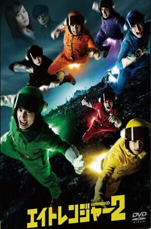 [DVD] エイトレンジャー2