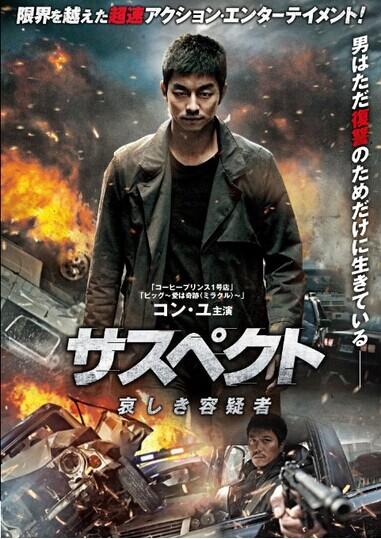 [DVD] サスペクト 哀しき容疑者