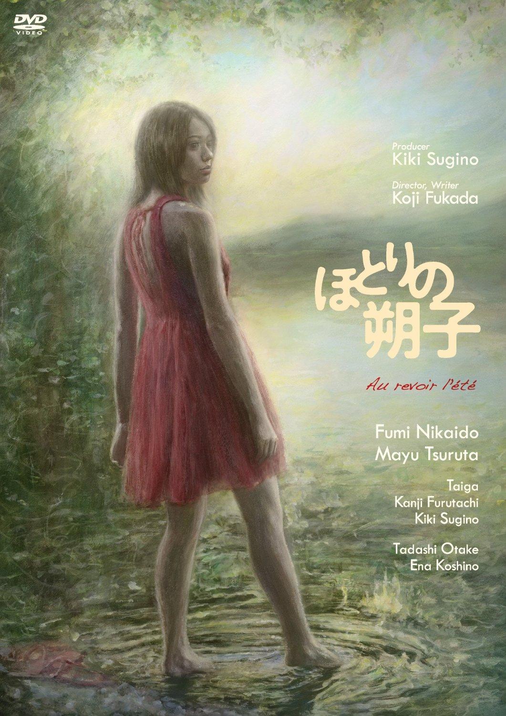 [DVD]ほとりの朔子
