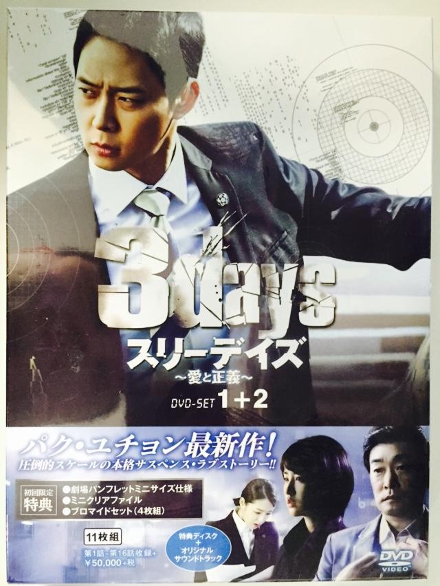 [DVD] スリーデイズ~愛と正義~ DVD SET1 2
