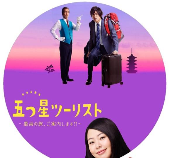 [DVD] 五つ星ツーリスト ~最高の旅、ご案内します!!~