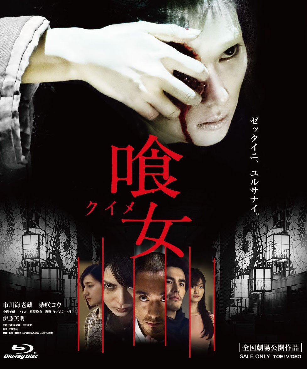[DVD] 喰女‐クイメ‐
